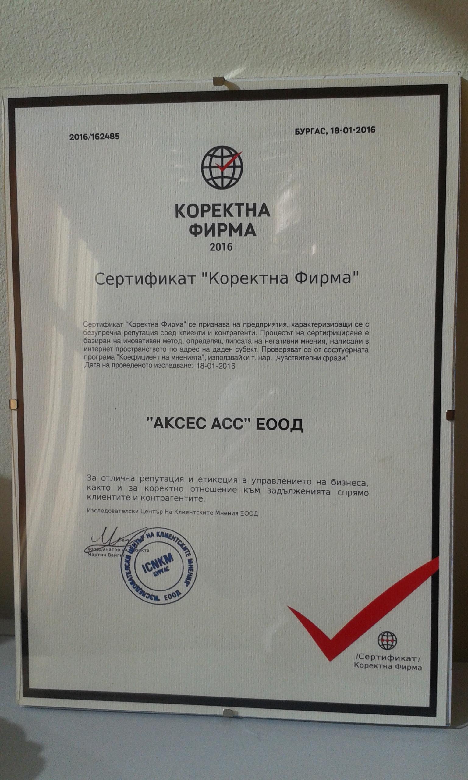 ACCESS ACC Certificat 2016